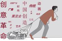 Industria culturale e creativa cinese